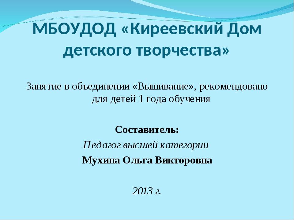 МБОУДОД «Киреевский Дом детского творчества» Занятие в объединении «Вышивание...