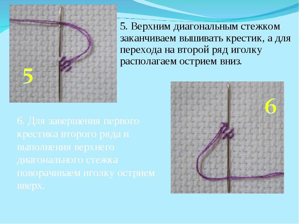 5. Верхним диагональным стежком заканчиваем вышивать крестик, а для перехода...