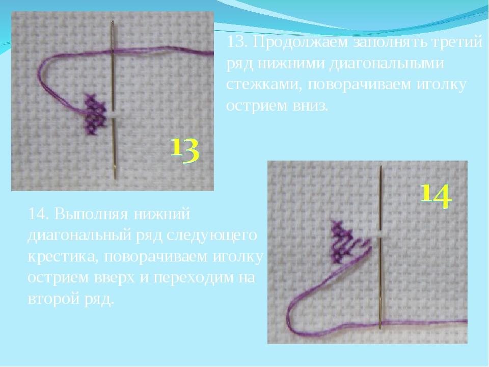 13. Продолжаем заполнять третий ряд нижними диагональными стежками, поворачи...