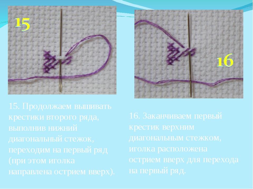 15. Продолжаем вышивать крестики второго ряда, выполнив нижний диагональный...