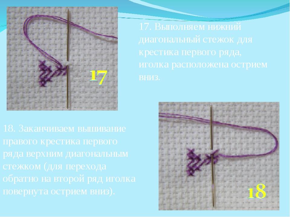 18. Заканчиваем вышивание правого крестика первого ряда верхним диагональным...