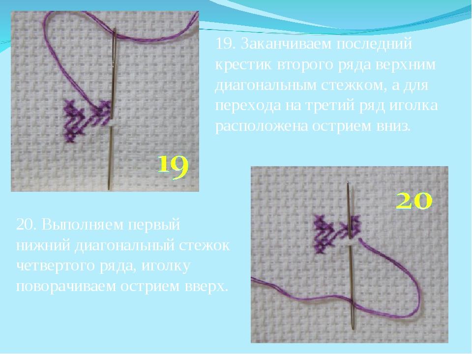 19. Заканчиваем последний крестик второго ряда верхним диагональным стежком,...