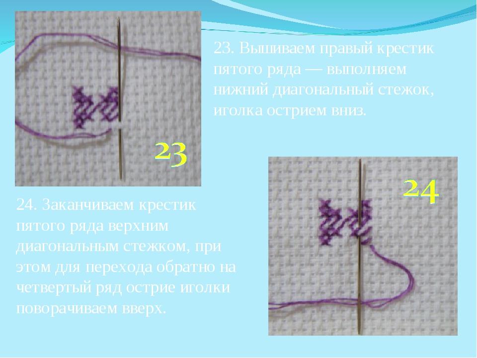24. Заканчиваем крестик пятого ряда верхним диагональным стежком, при этом д...