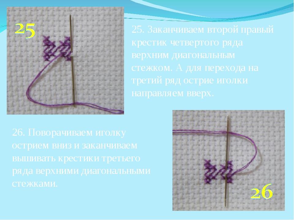 25. Заканчиваем второй правый крестик четвертого ряда верхним диагональным с...