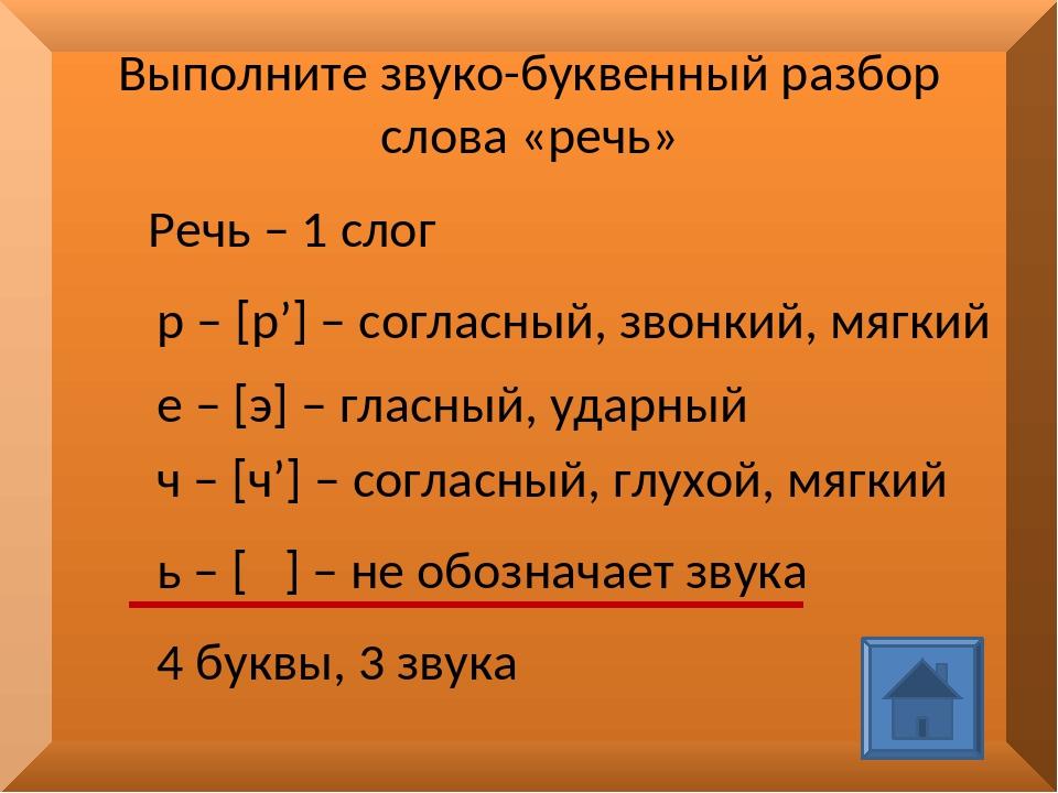 живая фонетический разбор лучшая