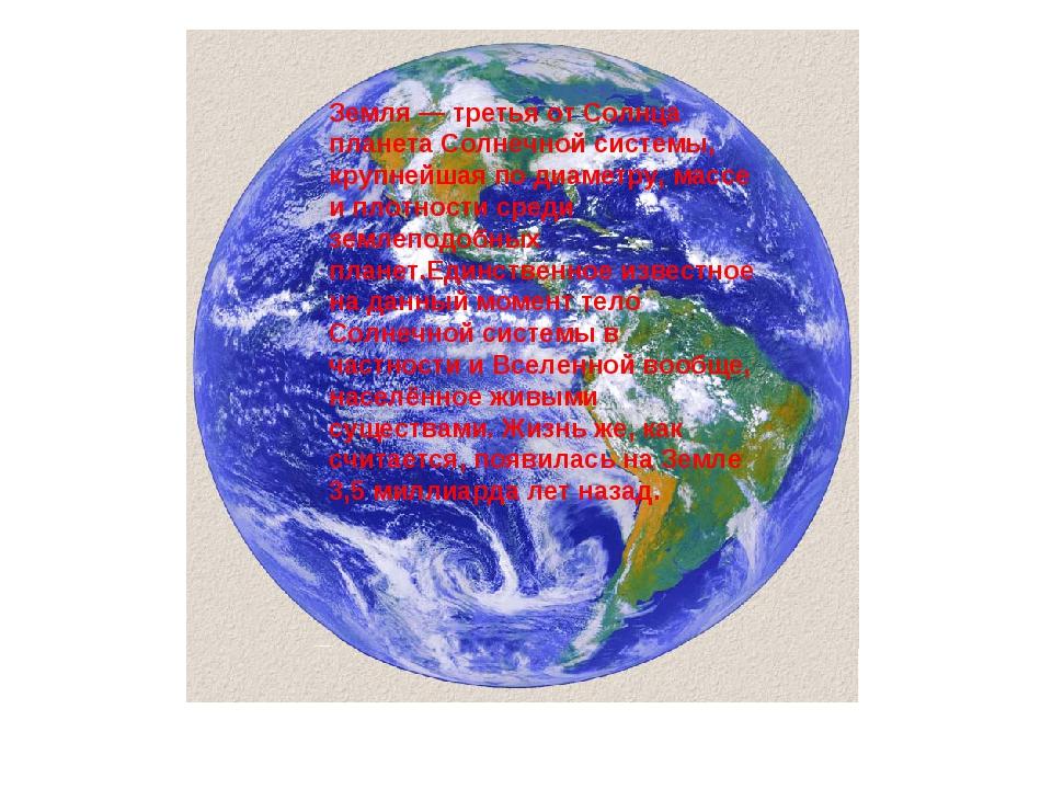 Земля — третья от Солнца планета Солнечной системы, крупнейшая по диаметру, м...