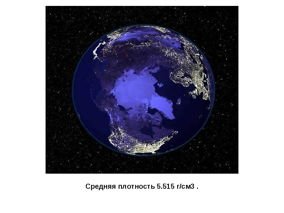 Средняя плотность 5.515 г/см3 .