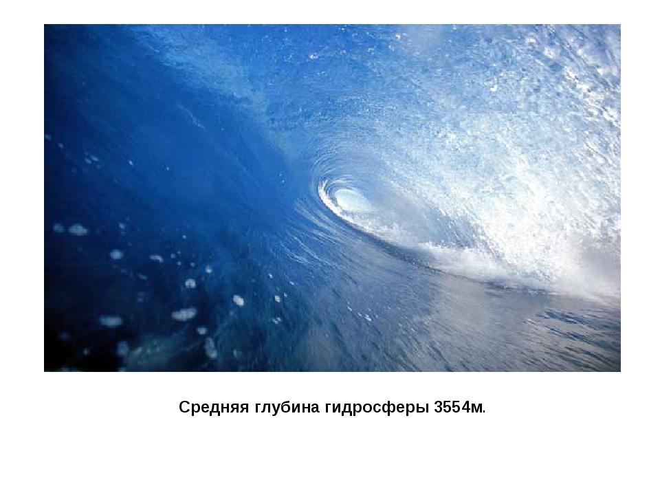 Средняя глубина гидросферы 3554м.