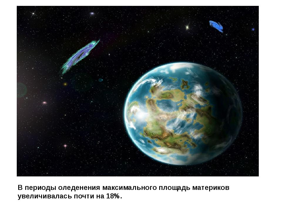 В периоды оледенения максимального площадь материков увеличивалась почти на 1...
