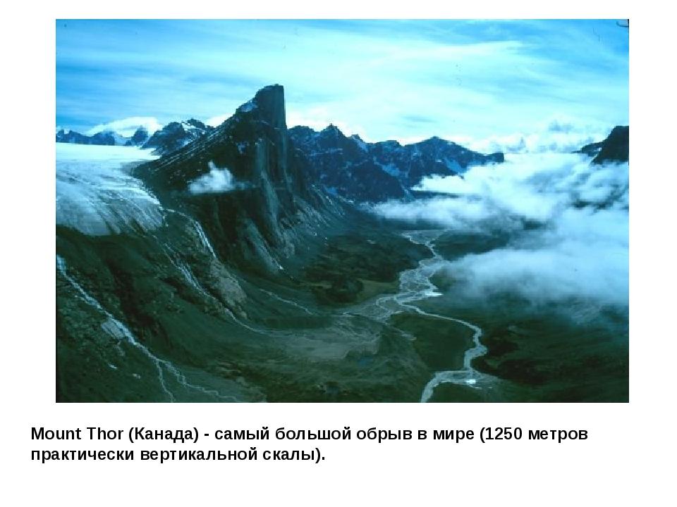 Mount Thor (Канада) - самый большой обрыв в мире (1250 метров практически вер...