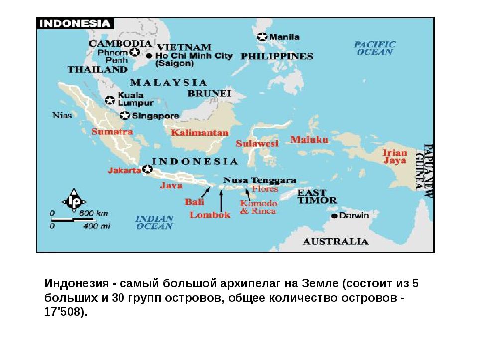 Индонезия - самый большой архипелаг на Земле (состоит из 5 больших и 30 групп...