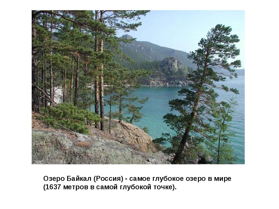 Озеро Байкал (Россия) - самое глубокое озеро в мире (1637 метров в самой глуб...