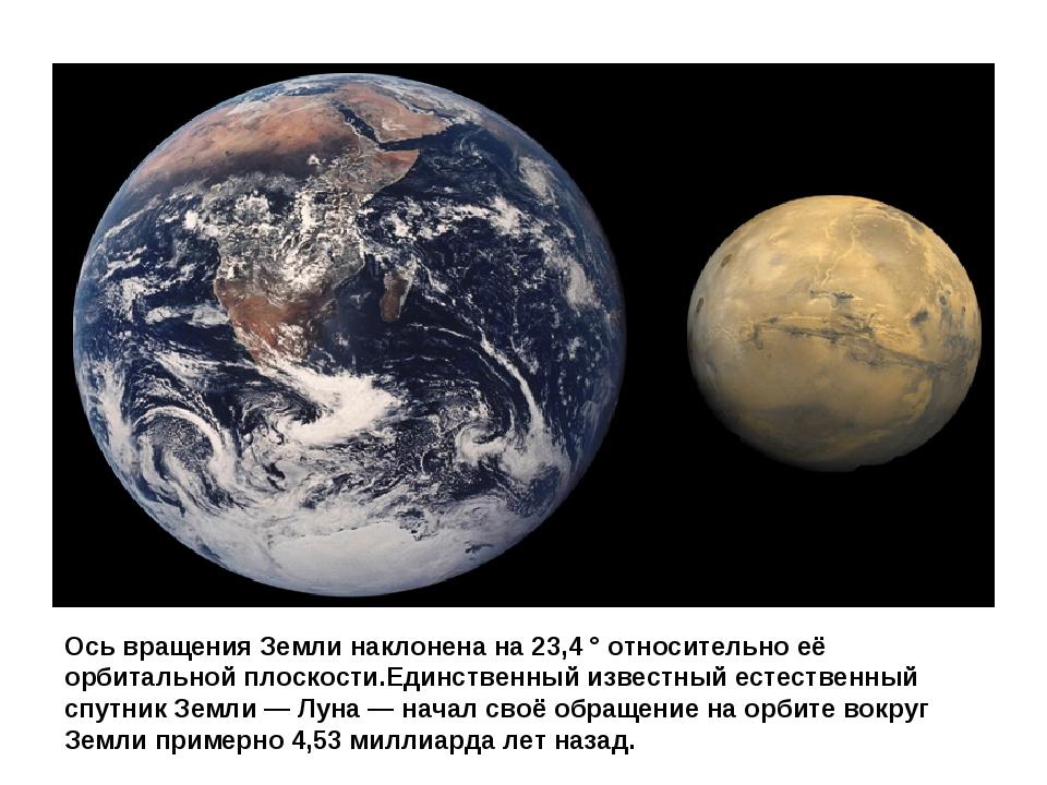 Ось вращения Земли наклонена на 23,4 ° относительно её орбитальной плоскости....