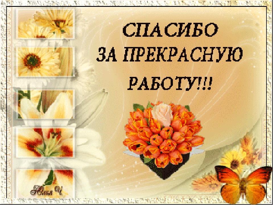 Благодарность открытка за труд, открытка таганрог шоколадные