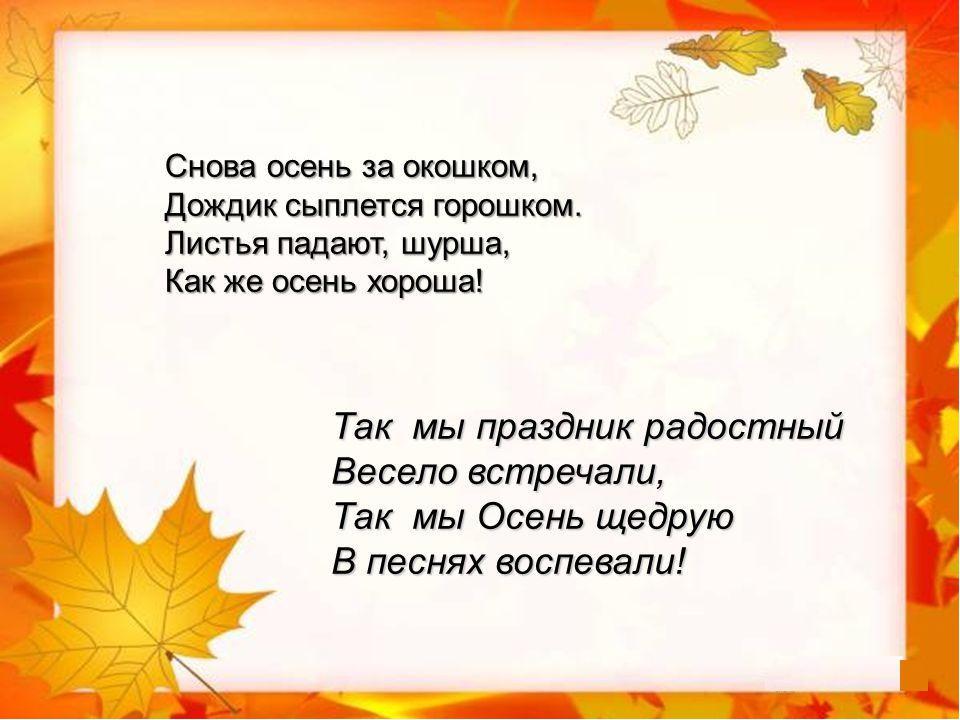 прикрепить стихи к осеннему празднику масло