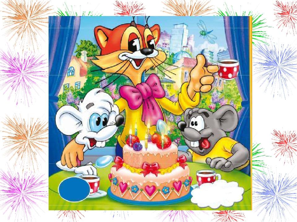 Открытка коту леопольду с днем рождения, скрудж