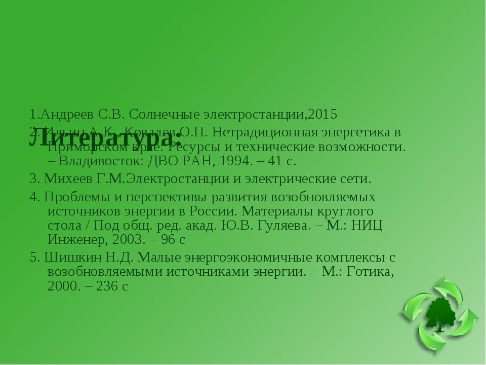 Литература: 1.Андреев С.В.Солнечныеэлектростанции,2015 2. Ильин А.К., Кова...