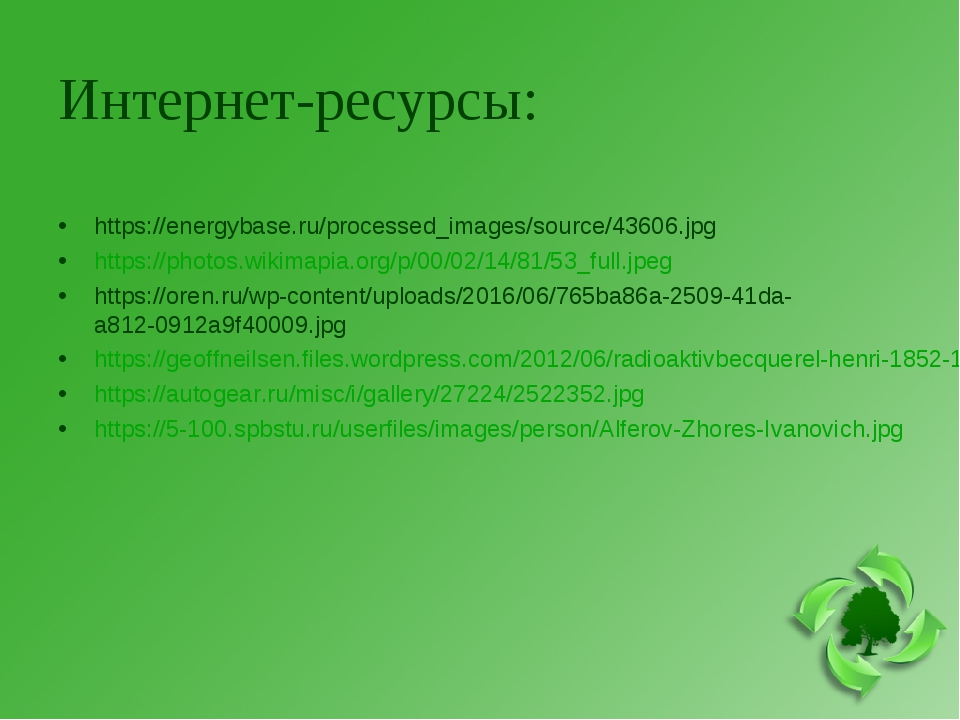 Интернет-ресурсы: https://energybase.ru/processed_images/source/43606.jpg htt...