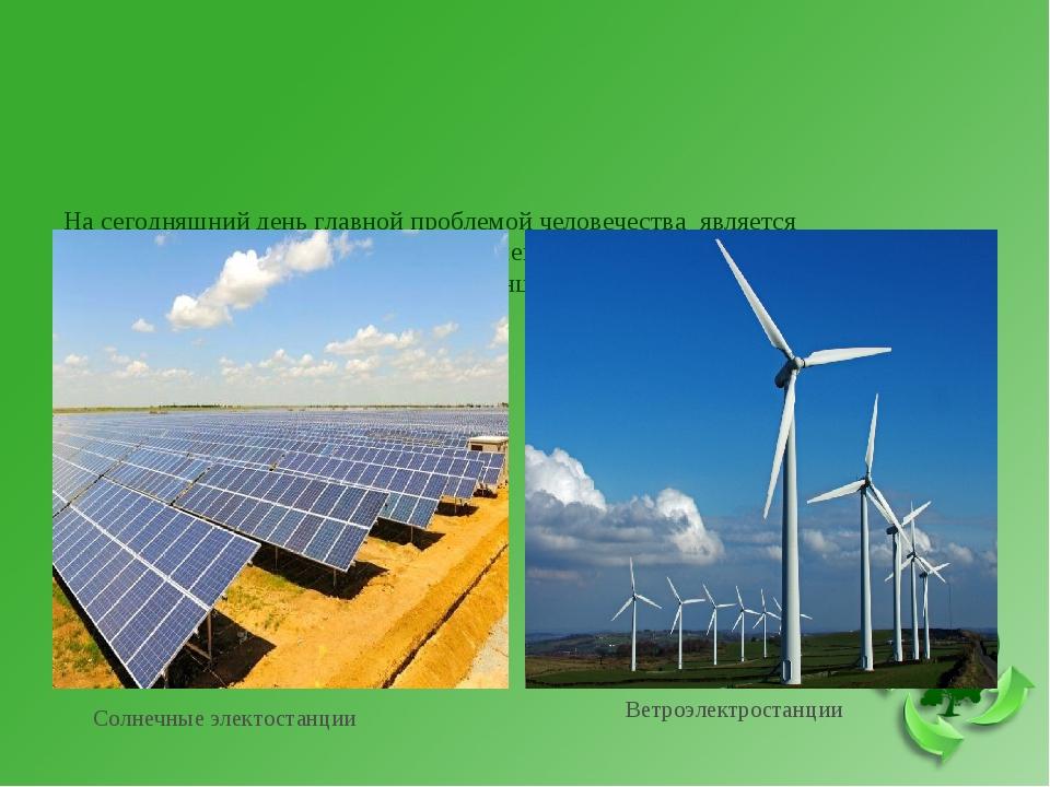 На сегодняшний день главной проблемой человечества является нехватка энергет...