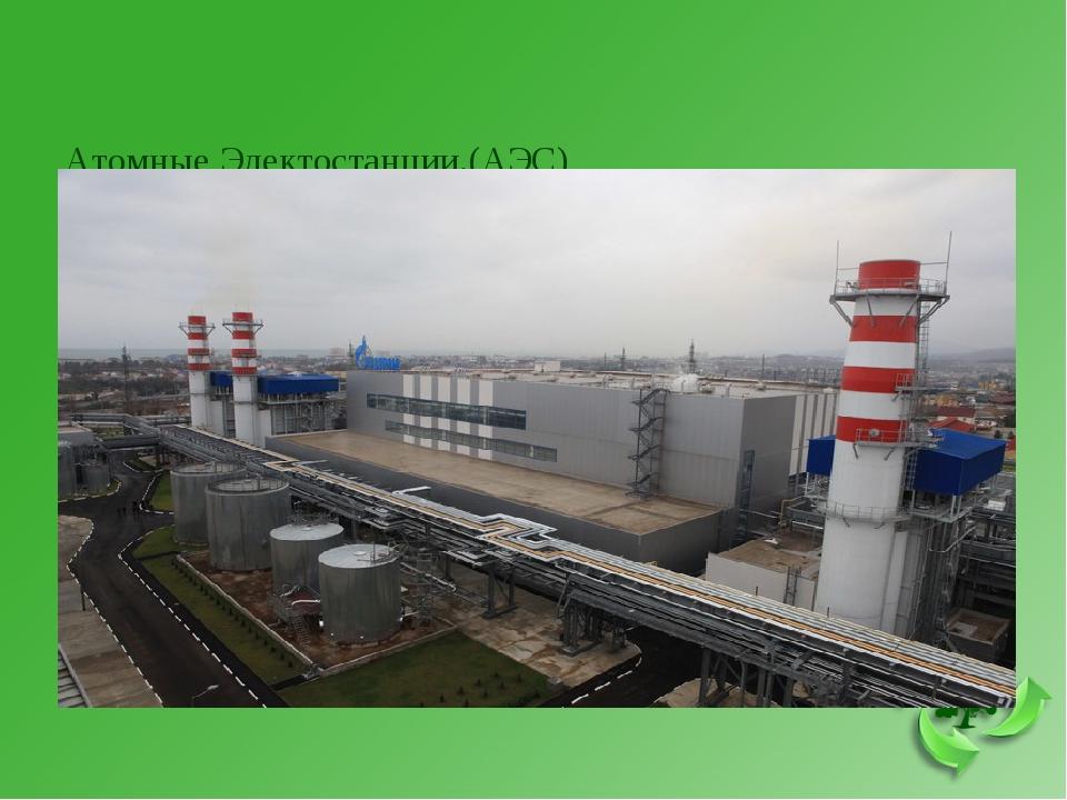 Атомные Электостанции.(АЭС)