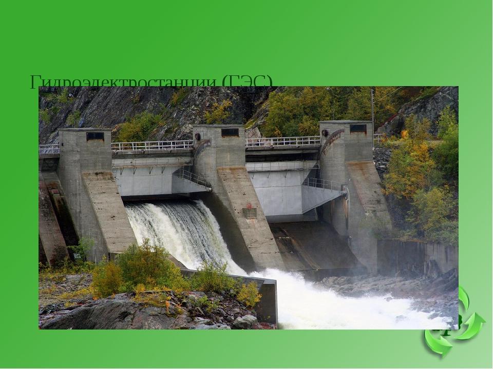 Гидроэлектростанции.(ГЭС)