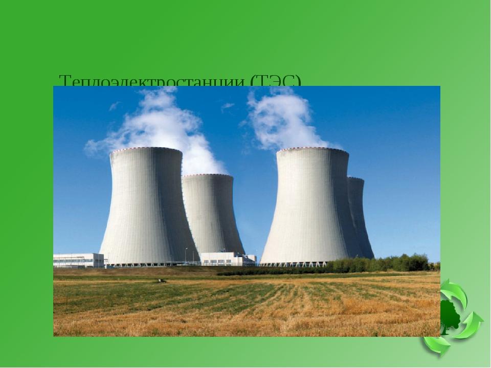 Теплоэлектростанции.(ТЭС)