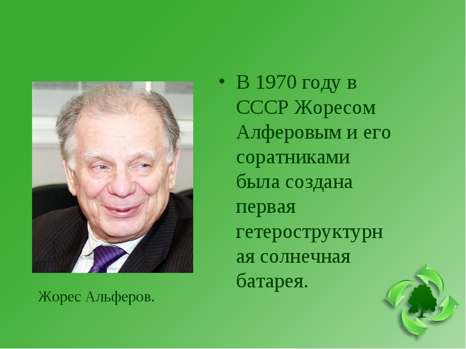 В 1970 году в СССР Жоресом Алферовым и его соратниками была создана первая ге...