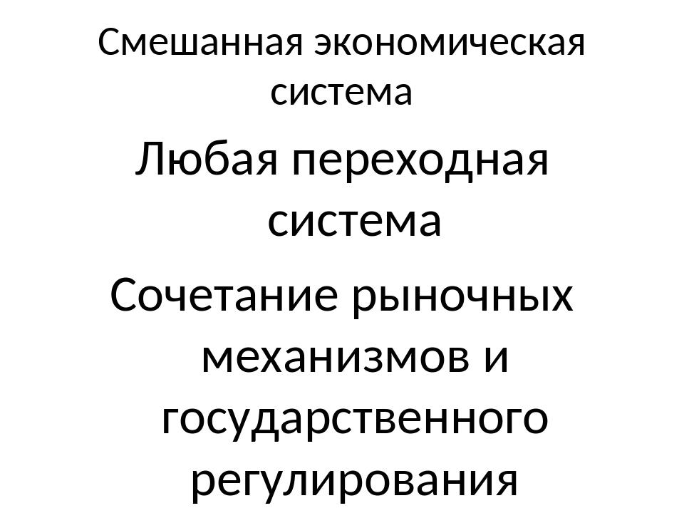 Смешанная экономическая система Любая переходная система Сочетание рыночных м...