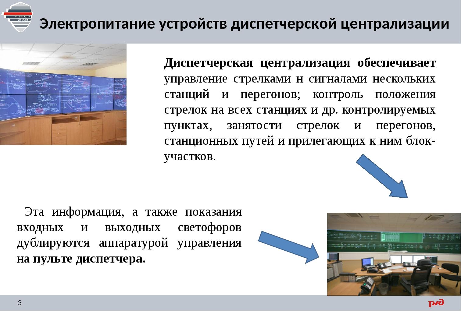 Диспетчерская централизация обеспечивает управление стрелками н сигналами нес...
