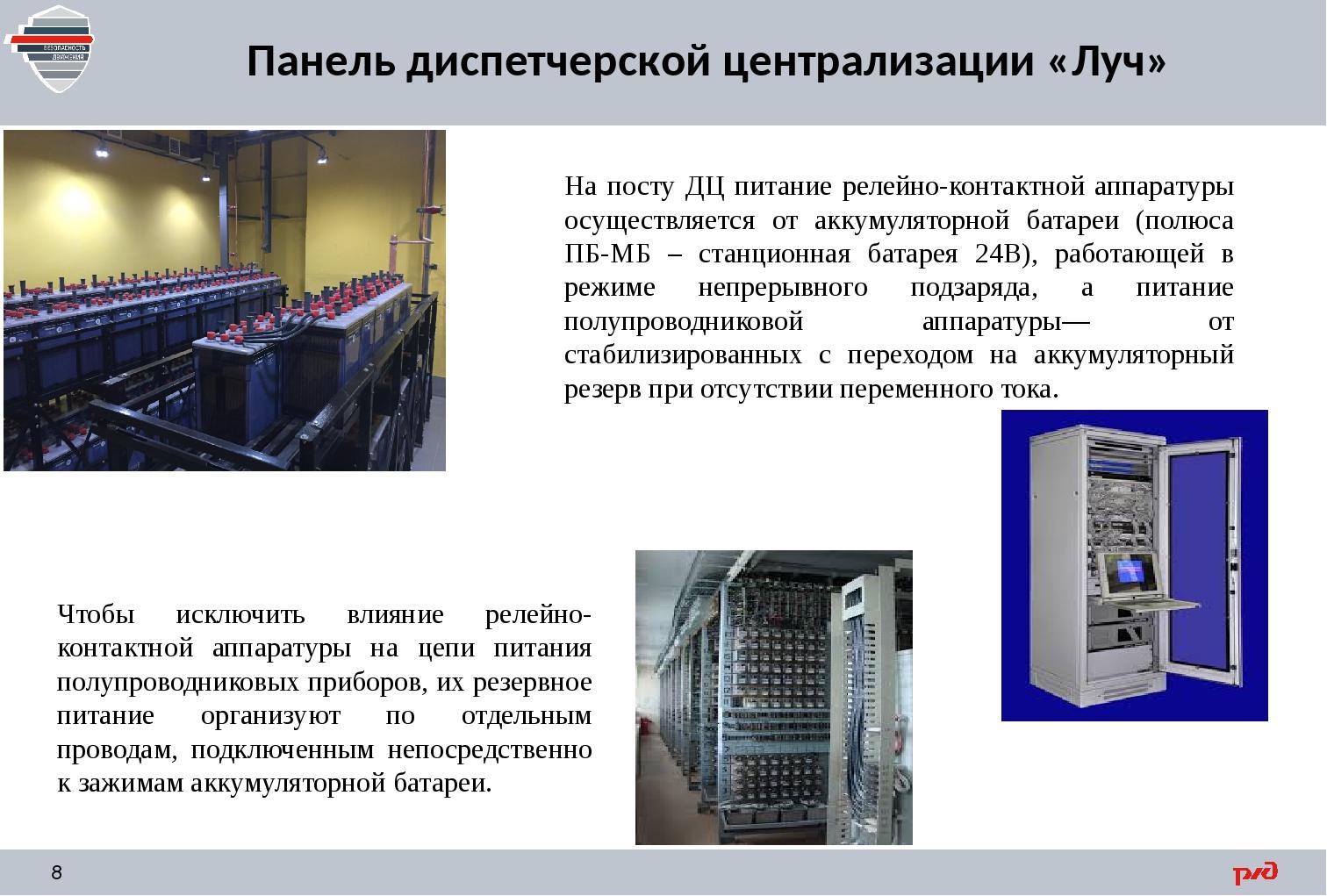 Панель диспетчерской централизации «Луч» На посту ДЦ питание релейно-контактн...