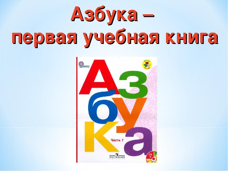 Азбука – первая учебная книга