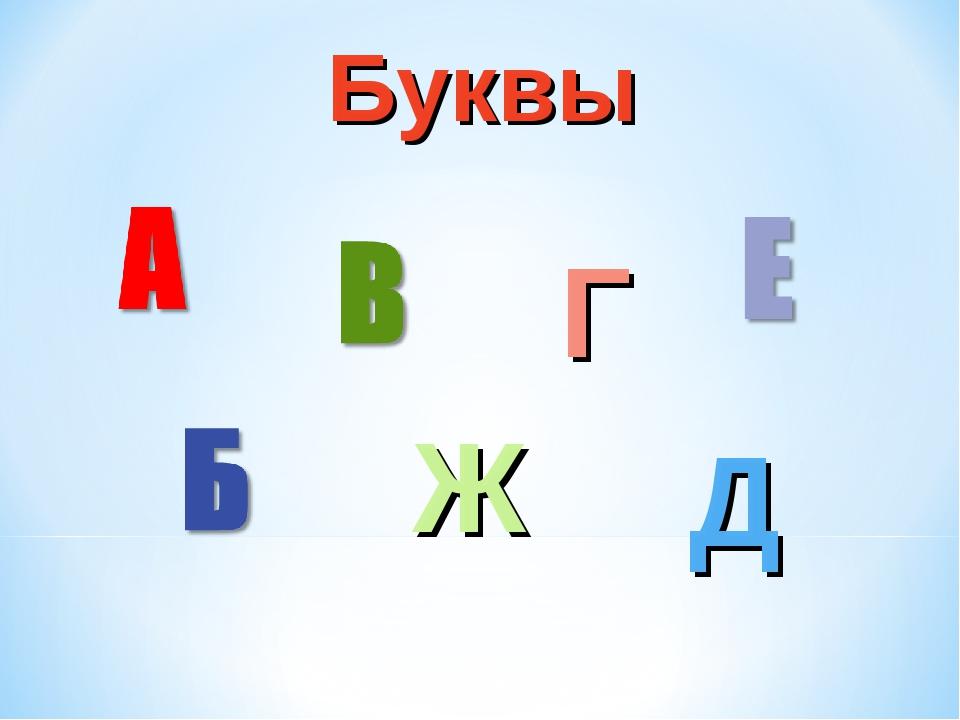 Буквы Г Д Ж