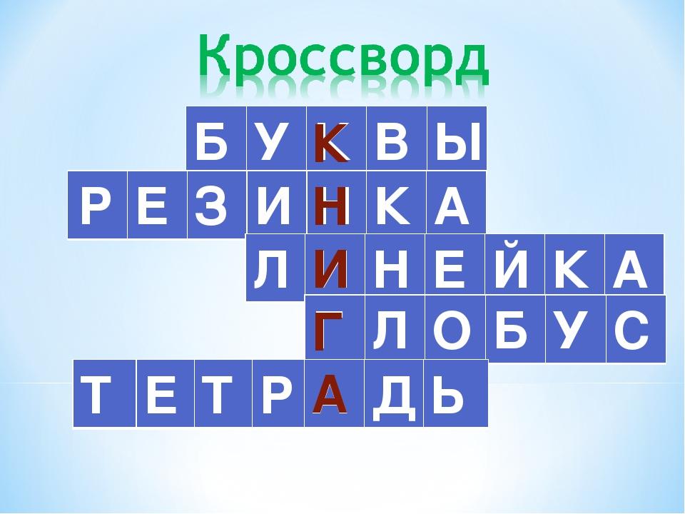 К Н И Г А      БУКВЫ РЕЗИНКА ЛИНЕЙК...