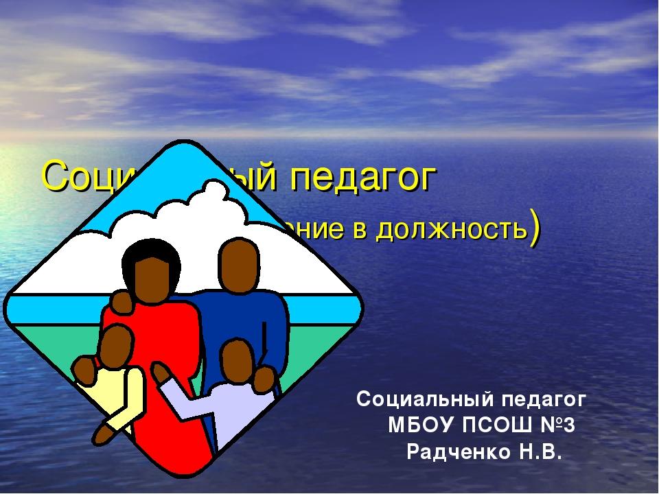 Социальный педагог (Введение в должность) Социальный педагог МБОУ ПСОШ №3 Ра...