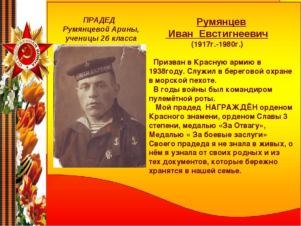 ПРАДЕД Румянцевой Арины, ученицы 2б класса Румянцев Иван Евстигнеевич (1917г....