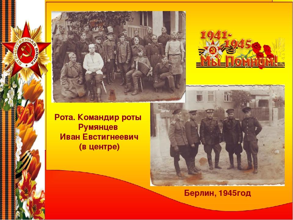 Рота. Командир роты Румянцев Иван Евстигнеевич (в центре) Берлин, 1945год