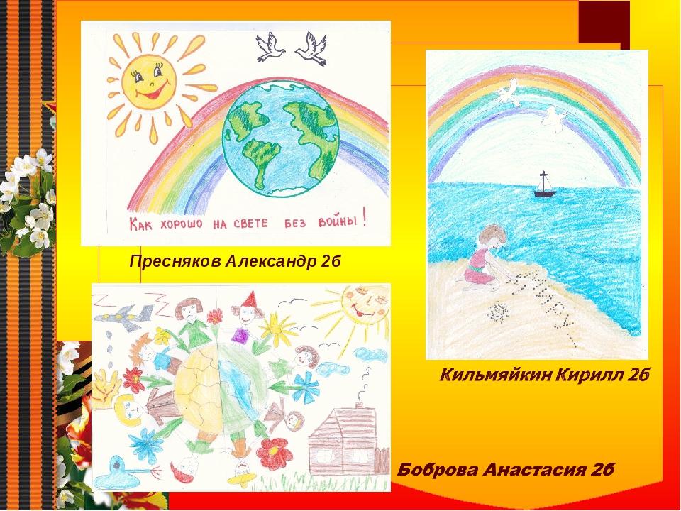 Пресняков Александр 2б