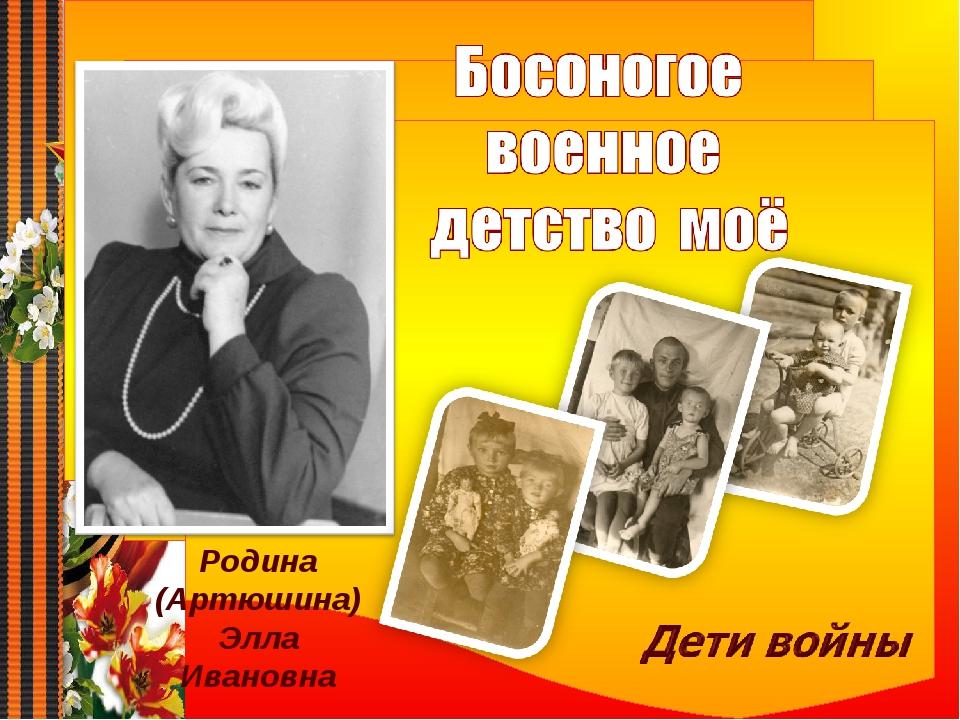 Родина (Артюшина) Элла Ивановна