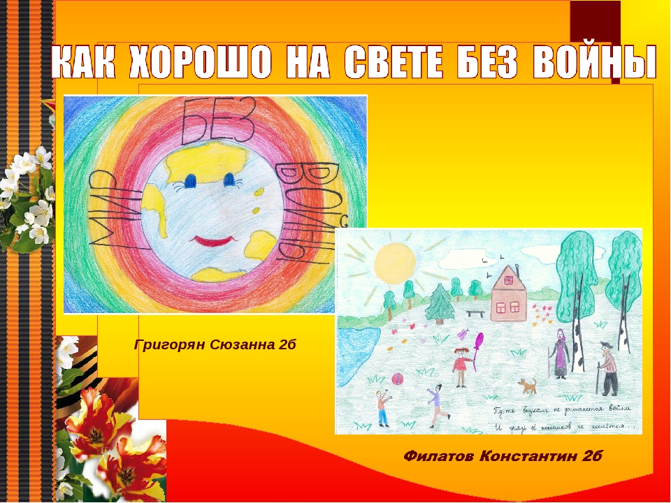 Григорян Сюзанна 2б