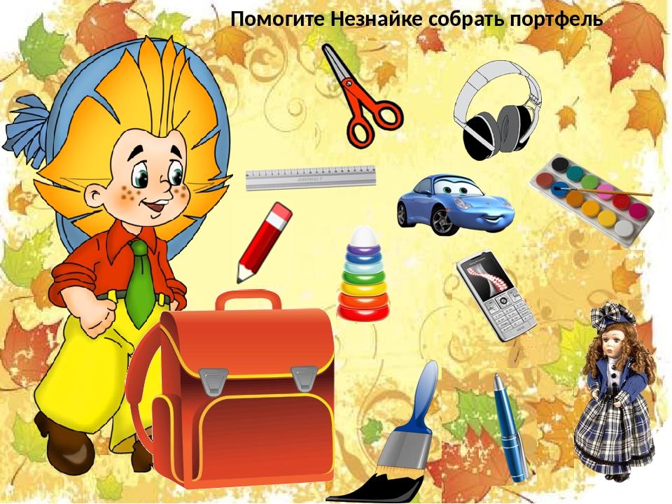 Помогите Незнайке собрать портфель Используются триггеры, можно нажимать любо...