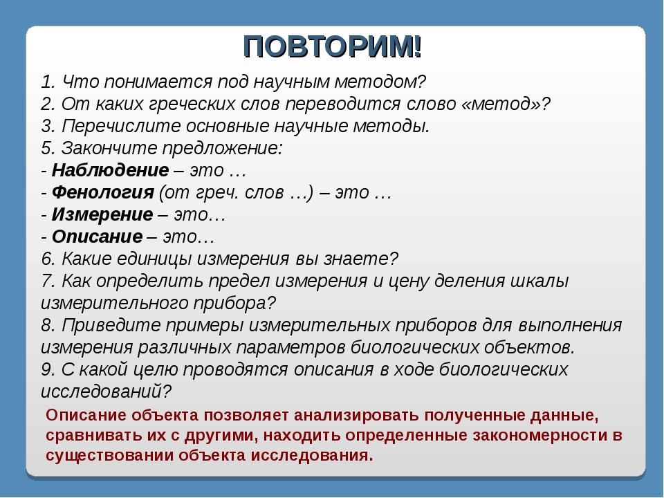 ПОВТОРИМ! 1. Что понимается под научным методом? 2. От каких греческих слов п...