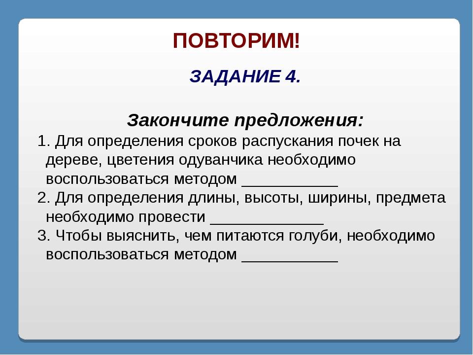 ПОВТОРИМ! ЗАДАНИЕ 4. Закончите предложения: 1. Для определения сроков распуск...