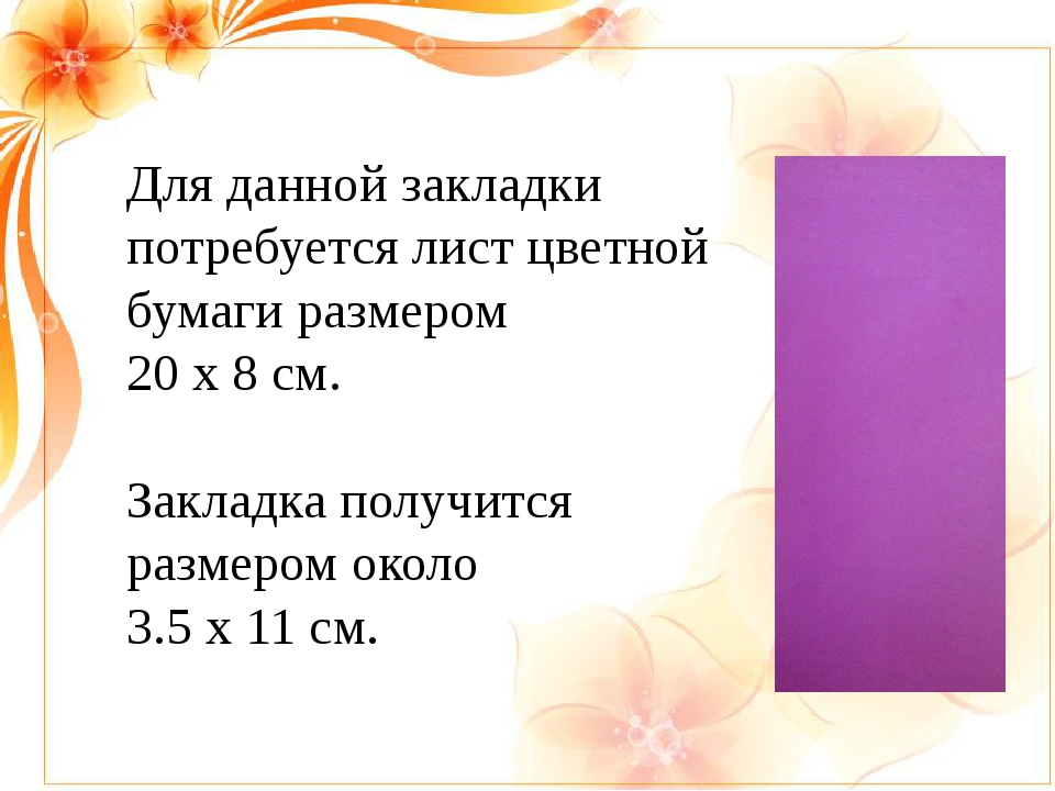 Для данной закладки потребуется лист цветной бумаги размером 20 х 8 см. Закла...