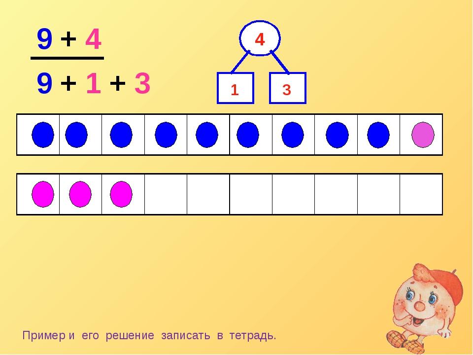 9 + 4 9 + 1 + 3 3 1 ер и его решение записать в тетрадь. Пример и его решение...