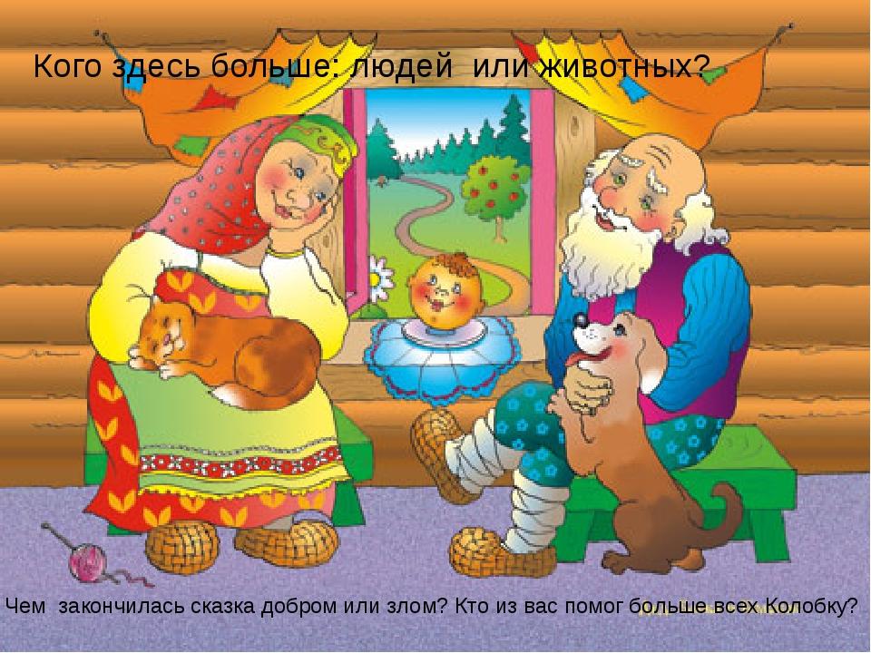 Кого здесь больше: людей или животных? Чем закончилась сказка добром или злом...