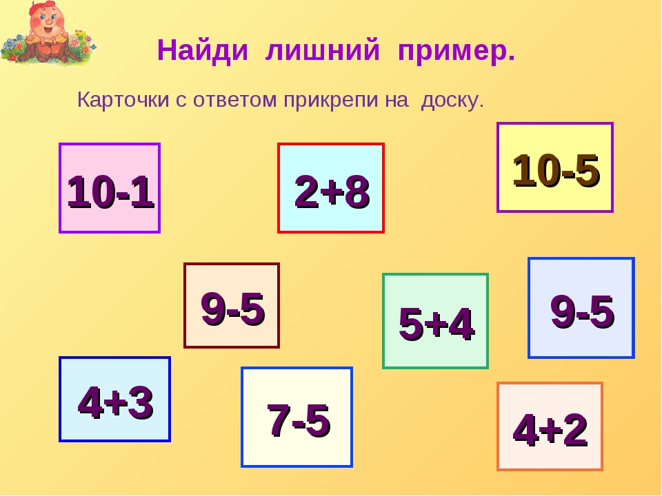 Найди лишний пример. 2+8 5+4 4+3 9-5 9-5 4+2 10-5 7-5 10-1 Карточки с ответом...