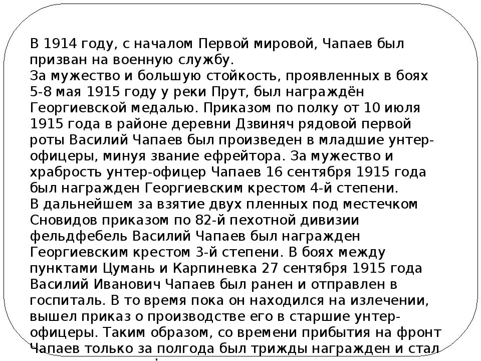 В 1914 году, с началом Первой мировой, Чапаев был призван на военную службу....