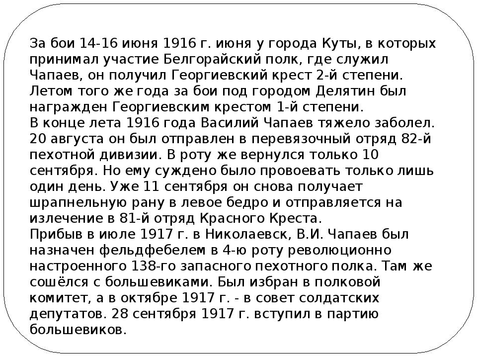 За бои 14-16 июня 1916 г. июня у города Куты, в которых принимал участие Белг...