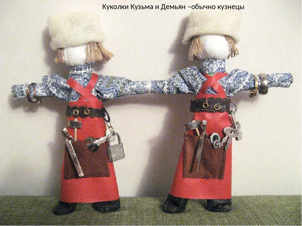 Куколки Кузьма и Демьян –обычно кузнецы