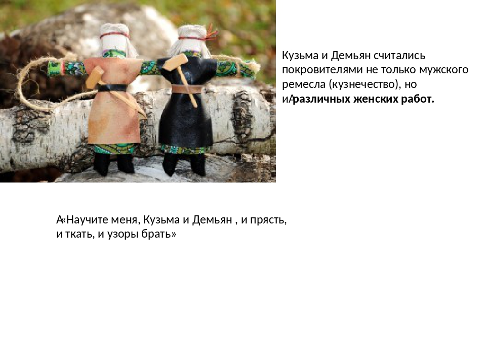 Кузьма и Демьян считались покровителями не только мужского ремесла (кузнечест...